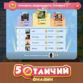 Скриншот к игре 5 Отличий Онлайн