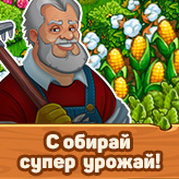 Скриншот к игре Супер Ферма